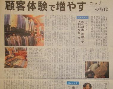 ◆当店アルティジャーノが業界新聞に掲載されました◆