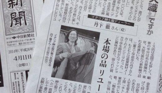 ◆代表が「中日新聞」朝刊に掲載されました!◆