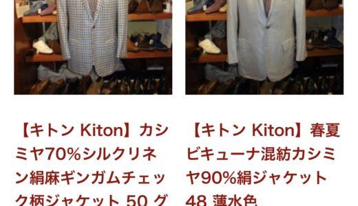 【店主のきまぐれ新着情報〜ナポリ服の王様kiton編】