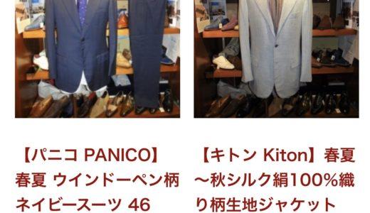 ◆店主のきまぐれ新着情報〜生き神サルトpanicoパニコ編◆