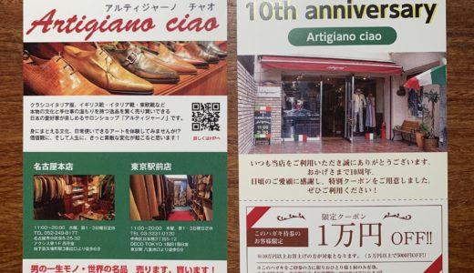 """◆10周年記念に""""1万円""""割引クーポン券発行です◆"""