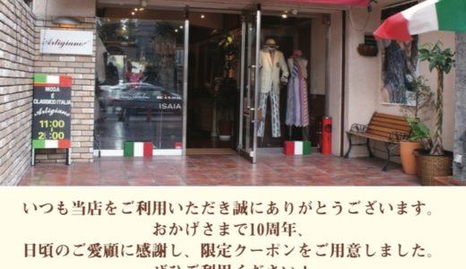 ◆10周年記念!謝恩還元クーポン1万円券です◆