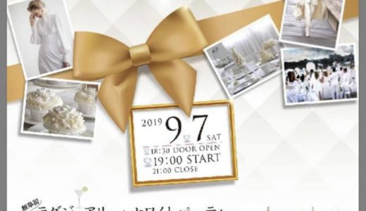 ◆今宵はドレスコード白色でホワイトパーティーへGO!◆