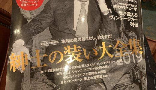◆メンズプレシャス最新号は紳士の装い大全集!◆