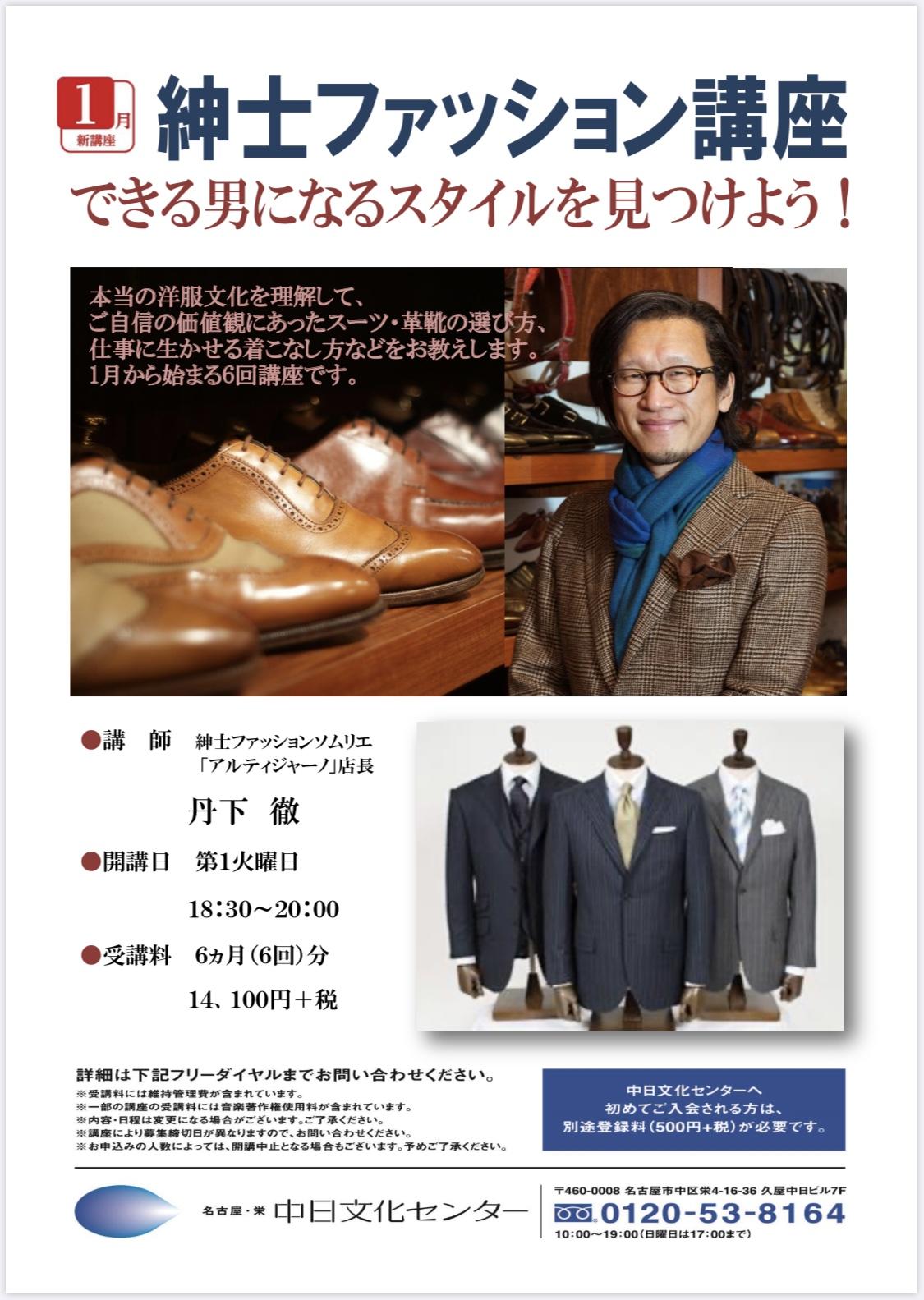 ◆結果が出せるビジネスマンの服装戦略を丁寧にお伝えします!◆