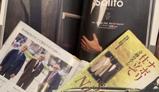 ◆正統なナポリ仕立ての系譜を継ぐ名門 solitoソリート◆