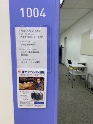名古屋栄 中日文化センター