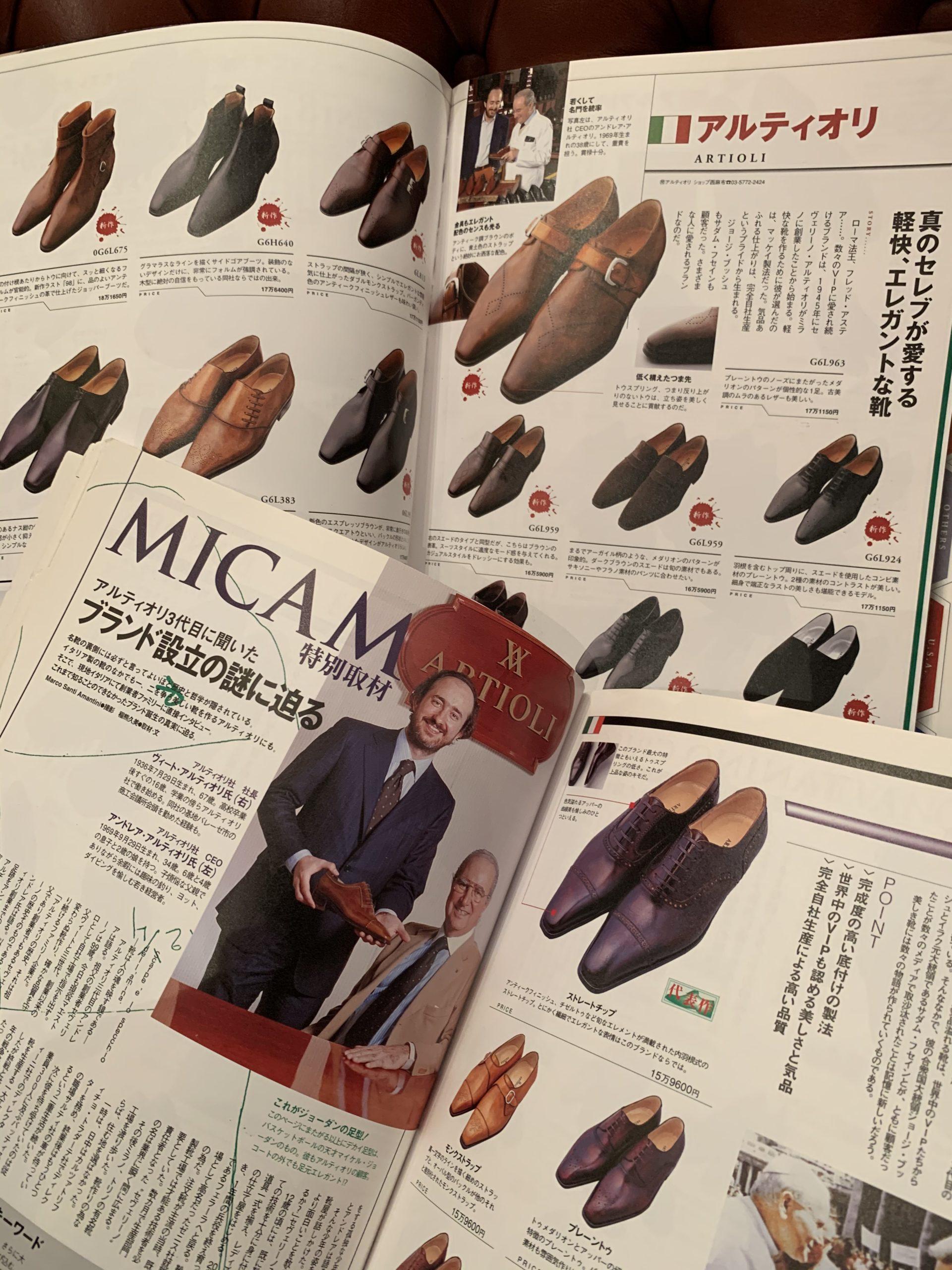 ◆お家で愉しもうvol.5〜ミラノの貴族靴アルティオリ◆