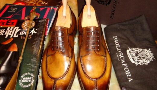 正統な紳士靴を嗜むvol.33〜ナポリの技巧派パオロスカーフォラ