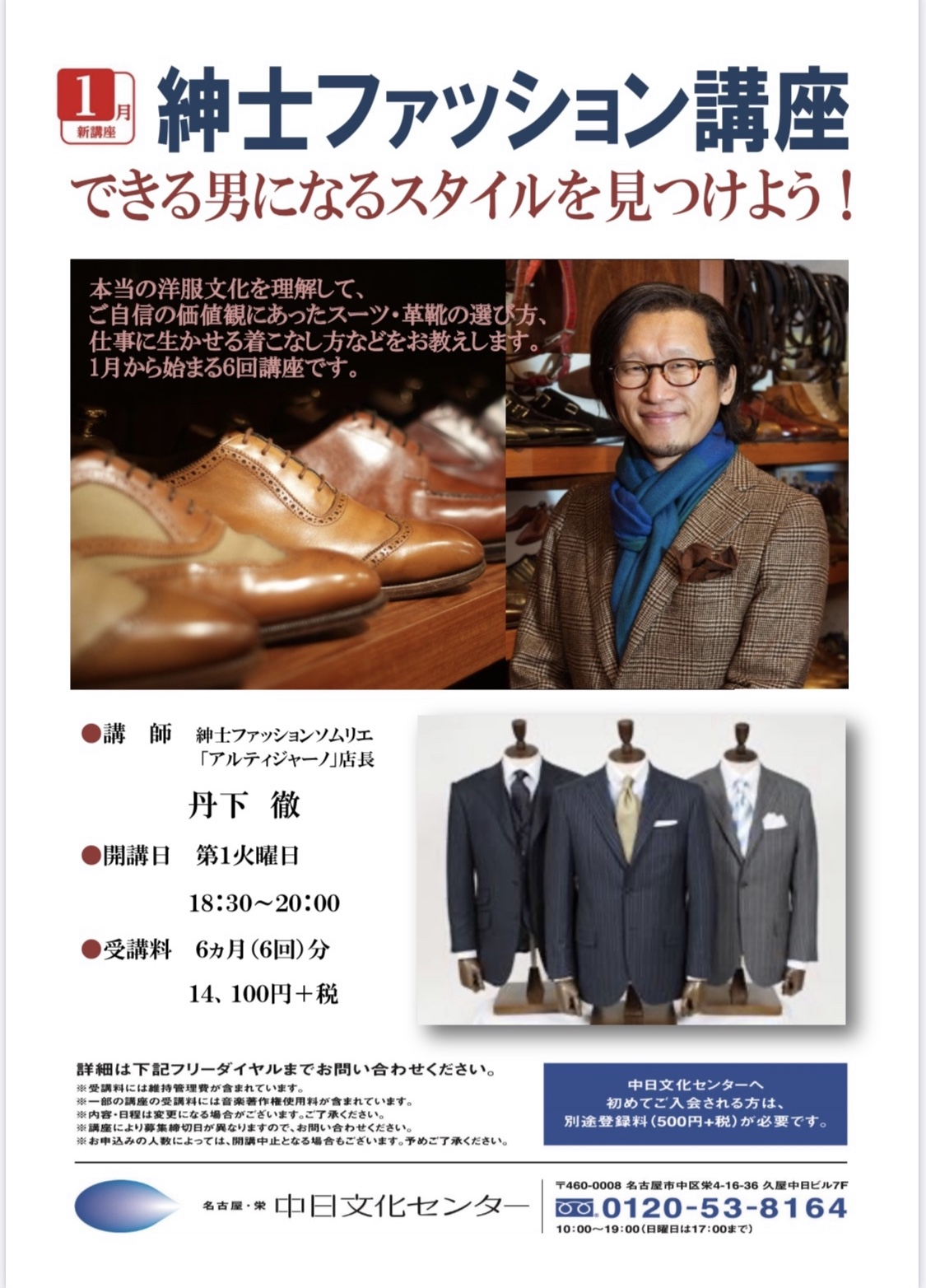 中日文化センター名古屋栄「紳士ファッション講座」本日再開です