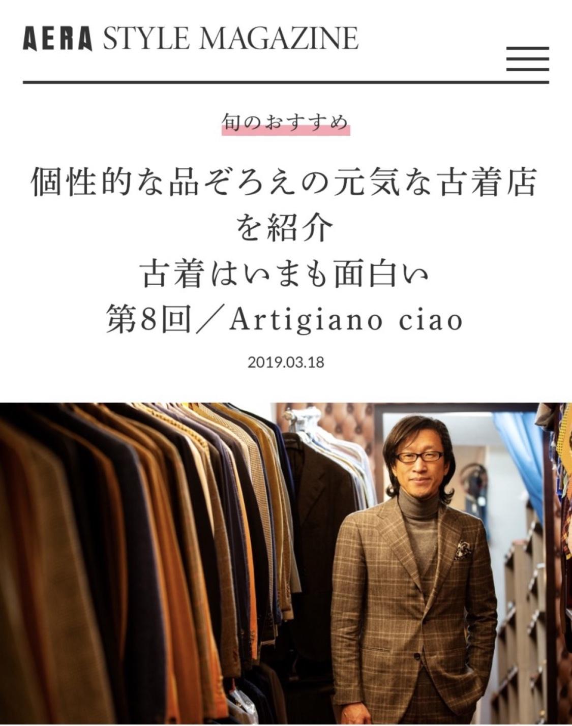 懐かしの思い出回顧vol.8〜men'sEXお洒落道場とAERA・アンカー取材