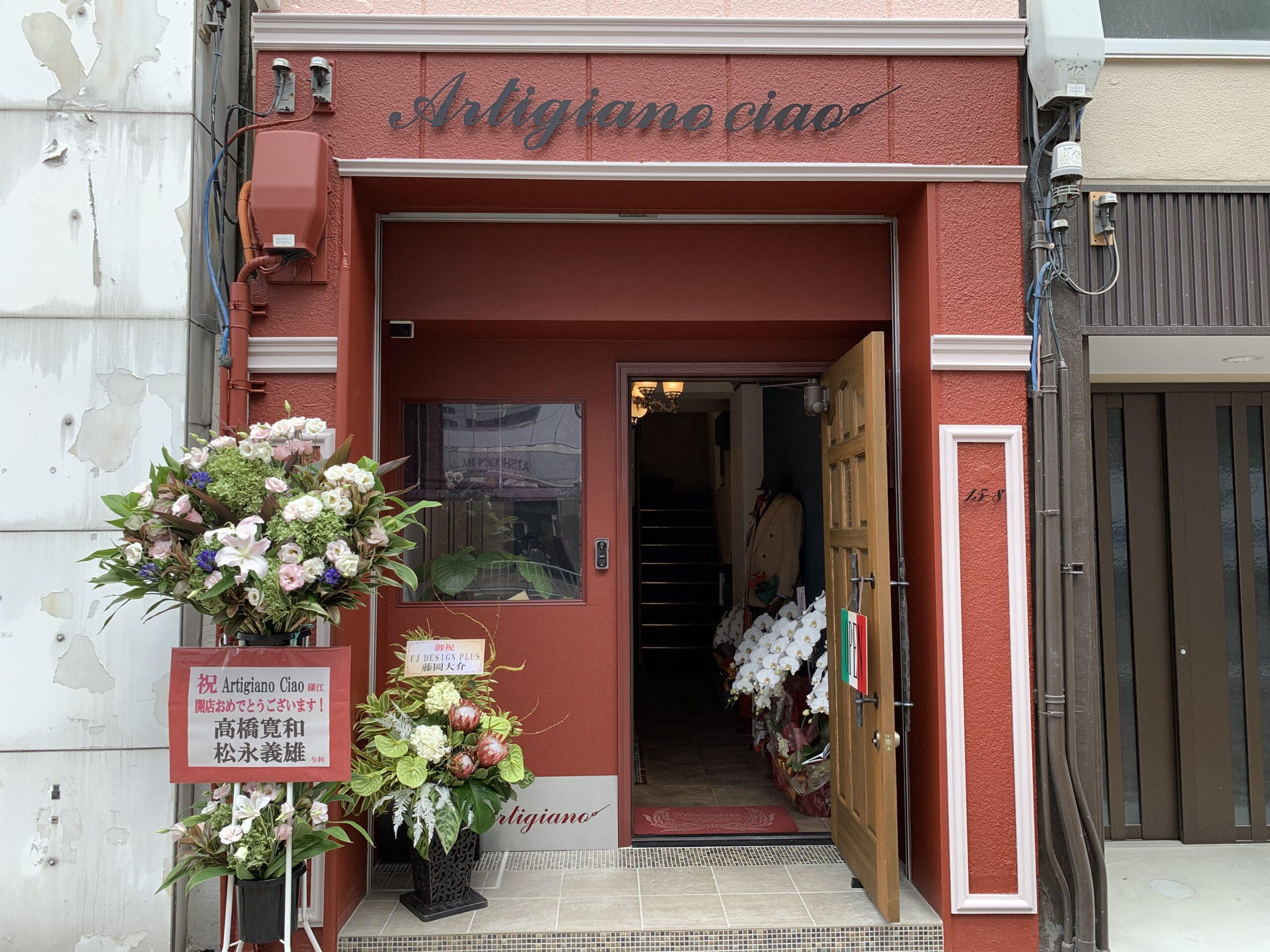 Artigiano ciao名古屋本店プレオープンしました!