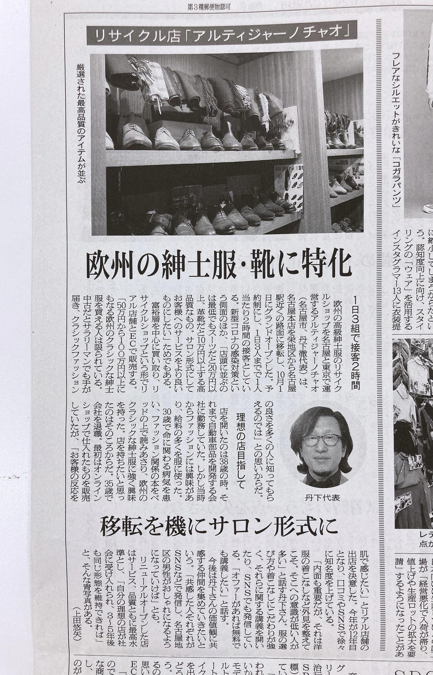 繊研新聞にアルティジャーノチャオが掲載されました