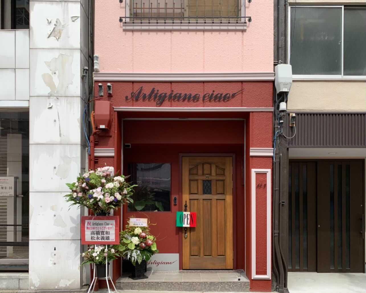 アルティジャーノチャオ名古屋本店