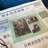 """【""""日本経済新聞""""に掲載いただきました】"""