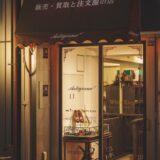 【現店舗、最後の開催です】6/1~6/7 7日間のファイナルイベント。  by東京店