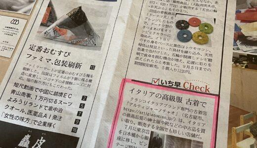 【お知らせ】日経MJ(日経流通新聞)に掲載いただきました