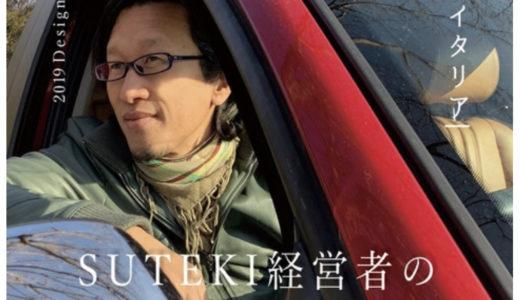 対談取材vol.3 アルティジャーノ チャオ ~SUTEKI経営者のLANDING GEAR~