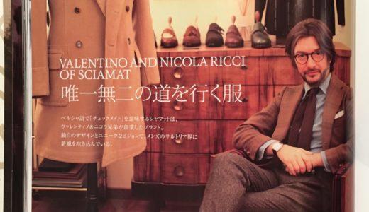 ◆お洒落なイタリア紳士の定番色合わせ◆