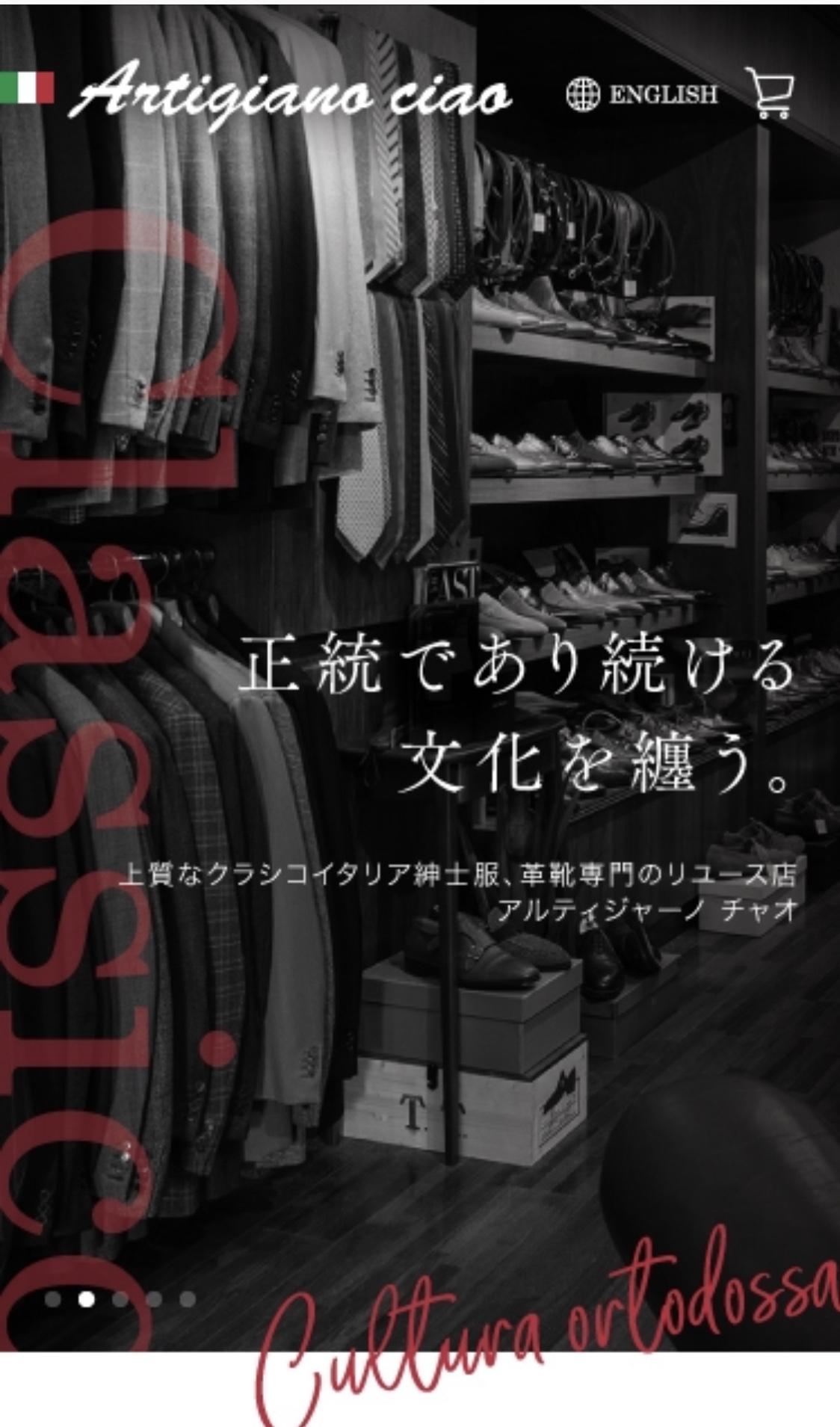 ◆品質は信頼の証。スーツは貴男の価値観を示す◆