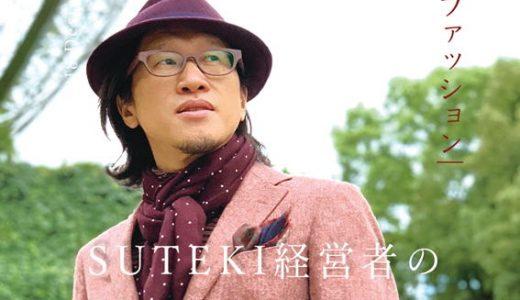 対談取材vol.2 アルティジャーノ チャオ ~SUTEKI経営者のLANDING GEAR~