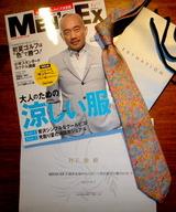 MensEX6月号掲載の賞品05